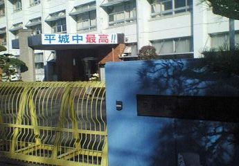 20071224中学校