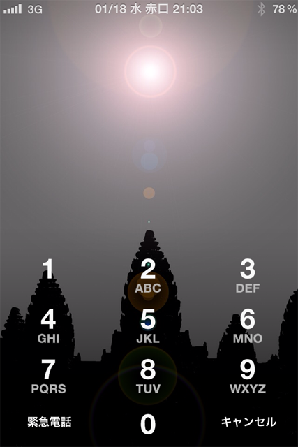 120118_001_Jailbroken iPhone 4