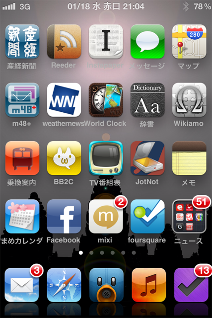 120118_002_Jailbroken iPhone 4