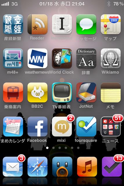 120118_002_Jailbroken iPhone 4
