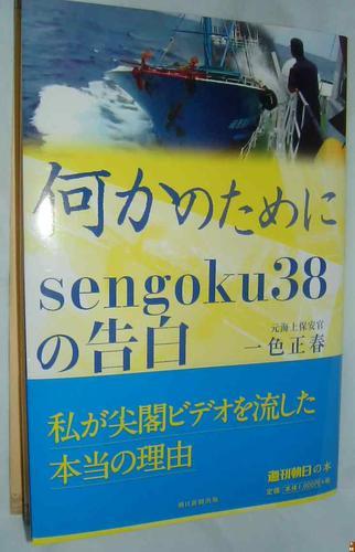 「何かのために sengoku38の告白」の表紙