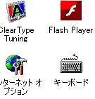 Flash Playerのコントロールパネルアイコン