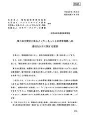 「東日本大震災に係るインターネット上の流言飛語への適切な対応に関する要請」 (総務省のPDFより引用)