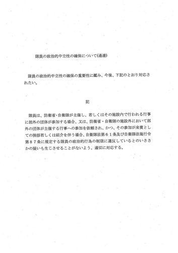 自衛隊 新通達(暫定版) 自民党・磯崎陽輔議員のホームページより引用