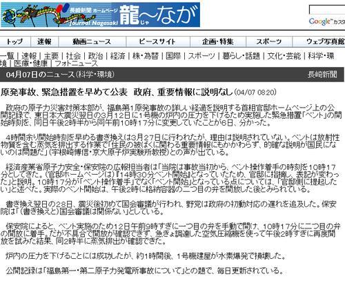 「原発事故、緊急措置を早めて公表 政府、重要情報に説明なし」 (長崎新聞の記事のスクリーンショット)