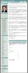 民主党・岡田幹事長の週刊ポストに対する抗議文のSS