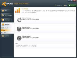 avast! の「ウェブ評価」の画面