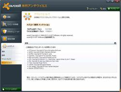 avast!のバージョン情報