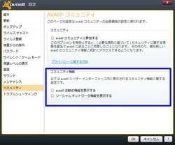 「avast! コミュニティ」の設定画面