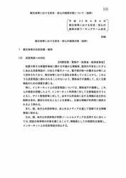 被災地等における安全・安心の確保対策について(抜粋) (総務省のPDFより引用)