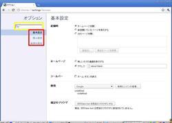 SRWare Iron 10.0.650.0 の「基本設定」画面