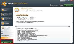 avast! のUI画面 1