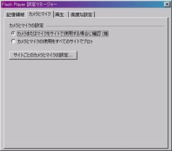 Flash Playerの設定画面 「カメラとマイク」タブ
