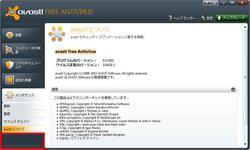 avast! のUI画面 2
