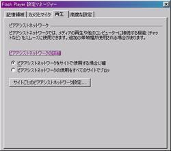 Flash Playerの設定画面 「再生」タブ