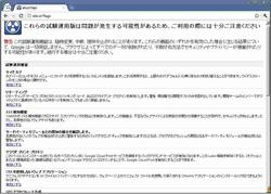 SRWare Iron 10.0.650.0 の「about:flags」の設定画面
