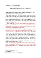 放射線被ばくについての科学的な理解1 「福島第一原発事故による放射性物質放出による低線量被ばく」 (国立がん研究センターのHPより引用)