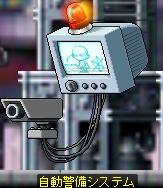 自動警備システム