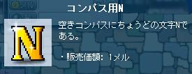 コンパス用N