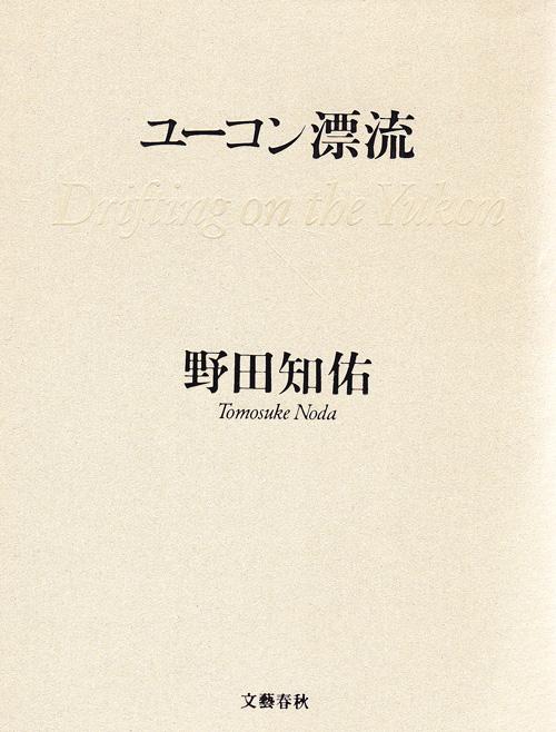 Inoda623MG_0001