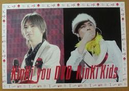 kinkiyou_dvd4.jpg