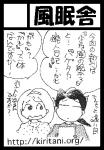 コミックマーケット77サークルカット