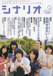 シナリオ2009年9月号