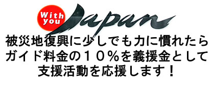 withYou-japan.jpg