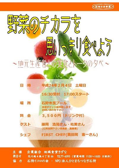 野菜のチカラ1