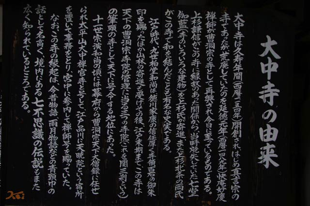 110626大中寺02