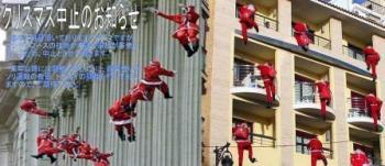 クリスマス中止のお知らせ6