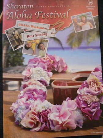 aloha festa