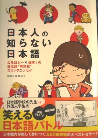 090810_1日本人の知らない日本語表