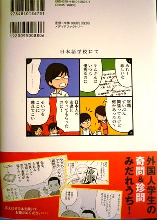 090810_2日本人の知らない日本語裏