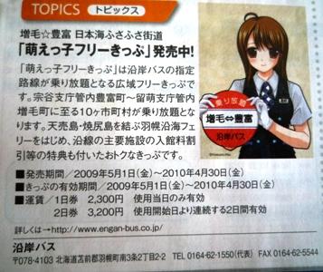 090811_01萌えっ子フリーきっぷ