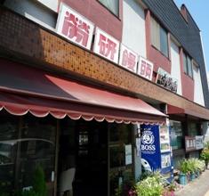 090817_04労研饅頭販売店