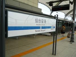 090828_04仙台空港駅