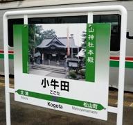 090829_11小牛田駅