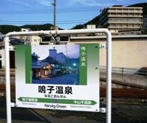 090829_13鳴子温泉駅