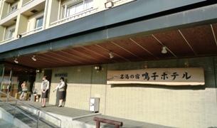 090829_17鳴子ホテル