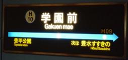 090905_09学園前駅