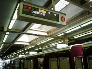 090919_06阪急梅田駅