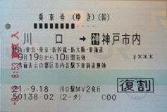 090919_03乗車券