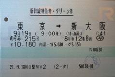 090919_04グリーン券