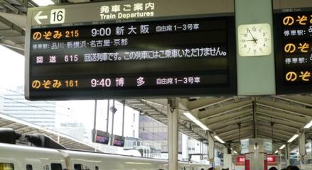 090919_01新幹線東京駅