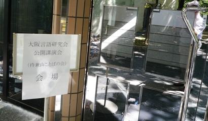 090919_09大阪言語研究会1