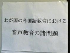 090919_11大阪言語研究会03