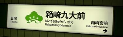 090927_13箱崎九大前駅