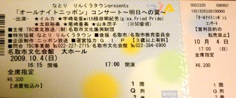 091004_01名取チケット