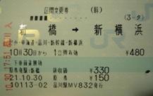 091030_03乗車券